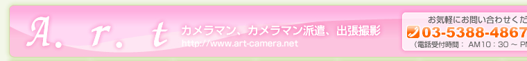 【ART】オーデション撮影・商品撮影・カメラマンの派遣
